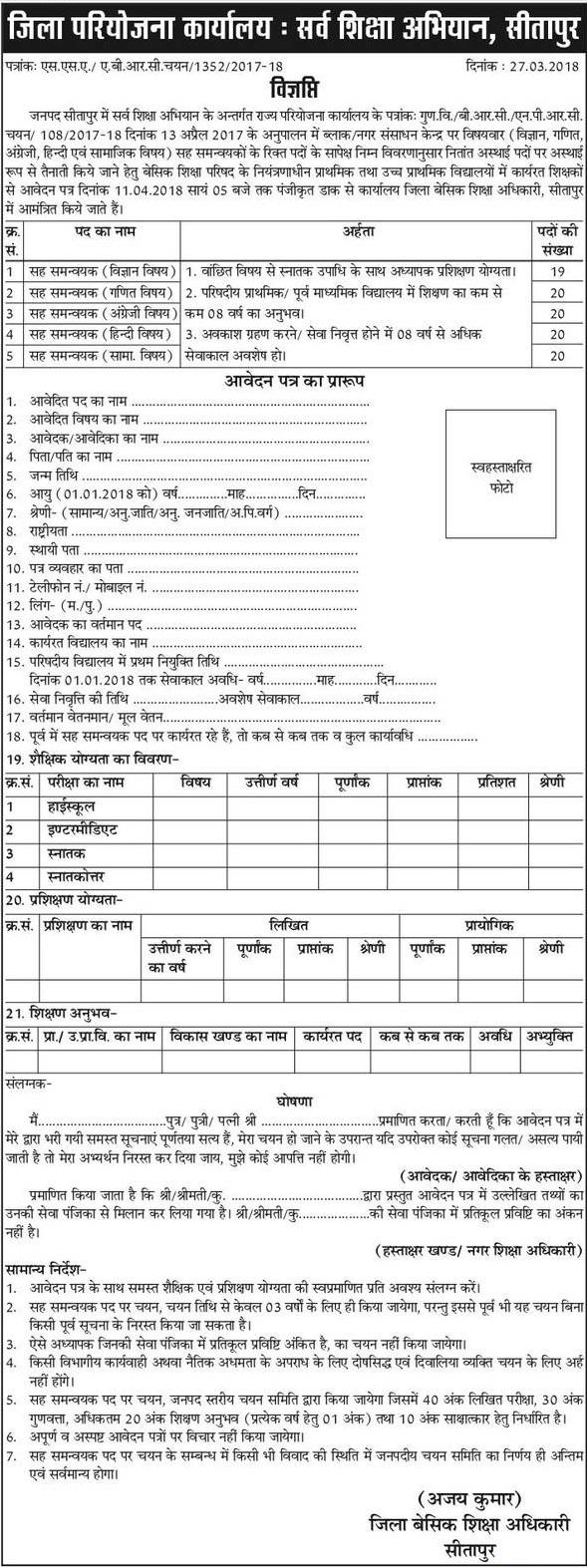 UP BSA Sitapur Recruitment 2018 99 सह-समन्वयक पद हेतु