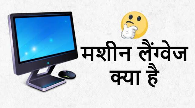 मशीन लैंग्वेज क्या है - What is Machine language in Hindi