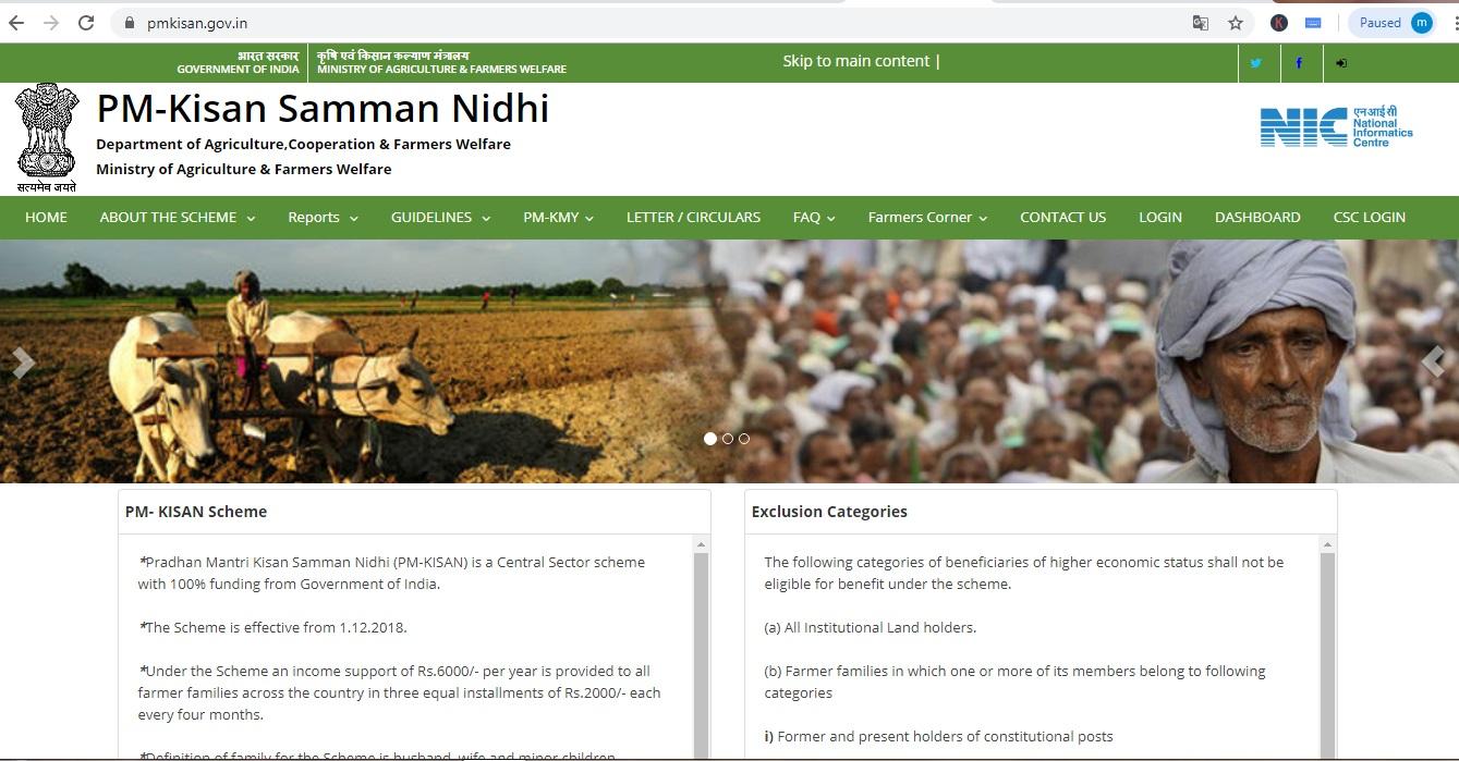 PM Kisan Samman Nidhi List Kaise Dekhe / प्रधान मंत्री किसान सम्मान निधि योजना की लिस्ट कैसे चेक करे -