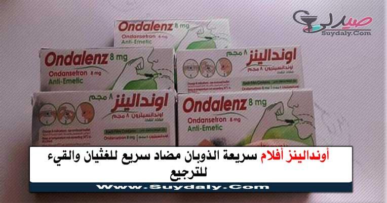 دواء أوندالينز أفلام سريعة الذوبان ONDALENZ مضاد سريع للغثيان والقيء للترجيع الجرعة والسعر في 2020