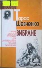 Тарас шевченко избраное книга