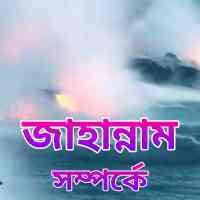 Jahannam-জাহান্নাম