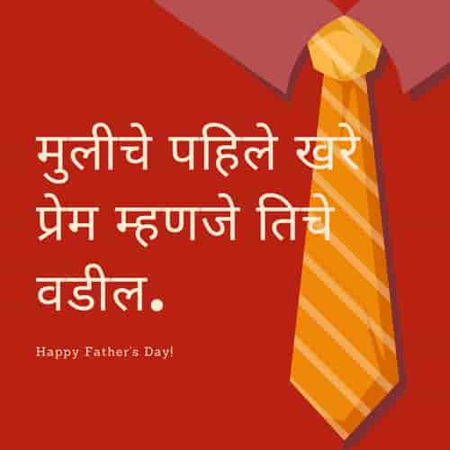 Fathers Day Quotes in Marathi | Wishes | Messages