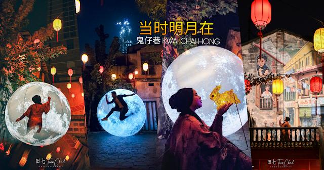 鬼仔巷 KWAI CHAI HONG AT NIGHT | Moonlight In The City 城里的月光