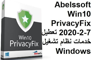 Abelssoft Win10 PrivacyFix 2020-2-7 تعطيل خدمات نظام تشغيل Windows
