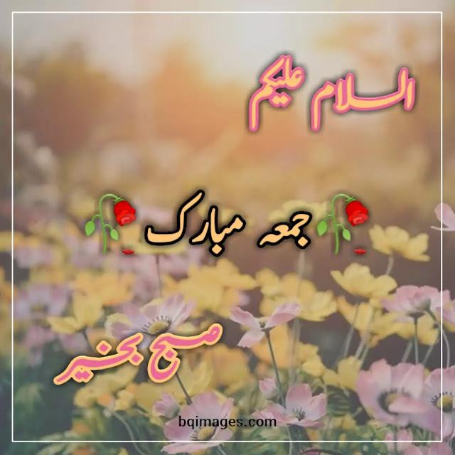 friday images in urdu