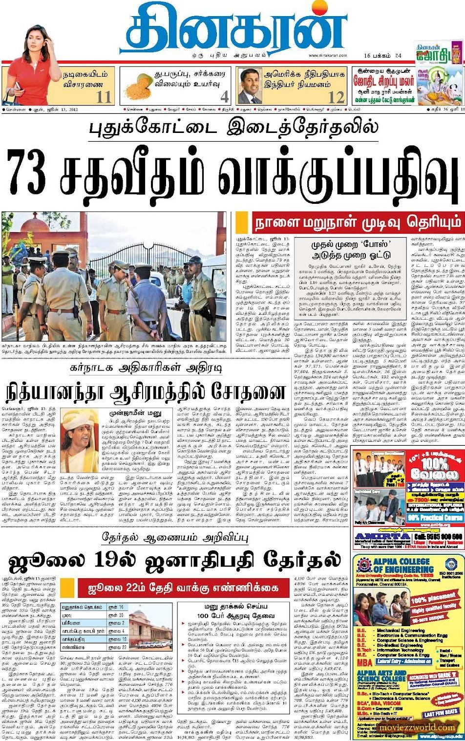 Thinakaran news tamil paper today pdf