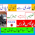 Baluchistan Police Lavies Force As Sipahi  New jobs _Apply Online.