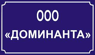 Табличка 600 на 350 -