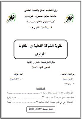 مذكرة ماستر : نظرية الشركة الفعلية في القانون الجزائري PDF