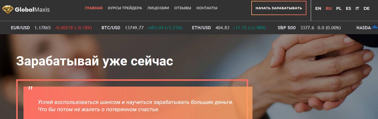 Мошеннический сайт globalmaxis.com/ru – Отзывы, развод. Компания GLOBAL MAXIS мошенники