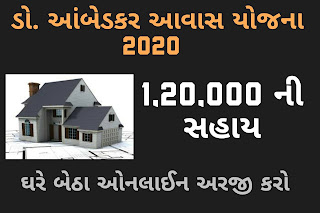 Apply Online for Dr. Ambedkar Awas Yojana
