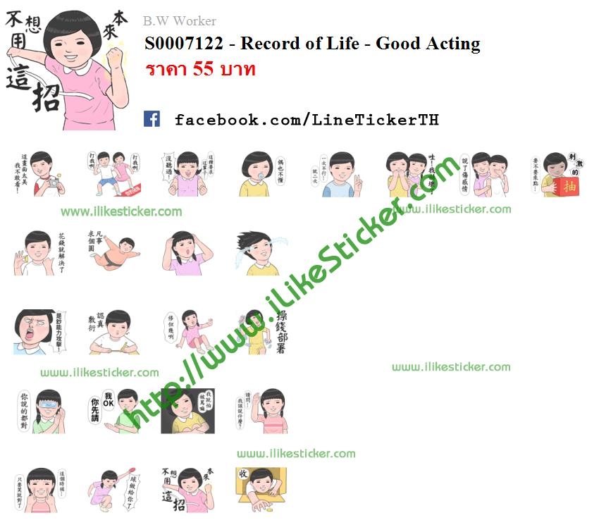 Record of Life - Good Acting