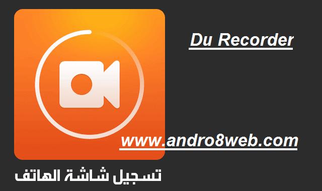 تحميل تطبيق مسجل الشاشة فيديو Du Recorder 2.2.4 للأندرويد آخر إصدار 2020
