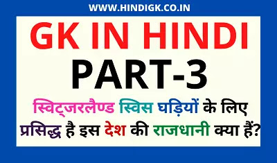 ssc gk questions in hindi /general knowledge in hindi-samanyagyan