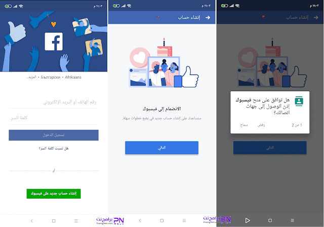 انشاء حساب فيس بوك برقم الهاتف