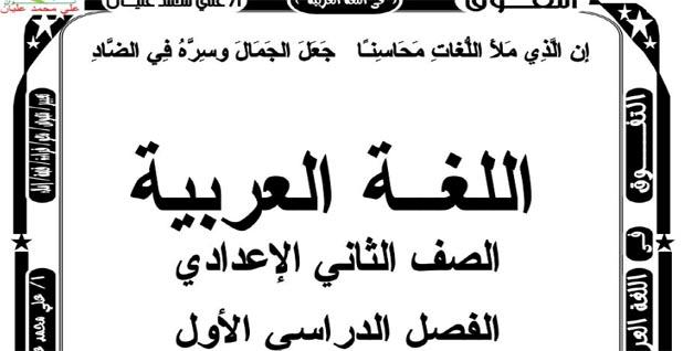 التفوق فى اللغة العربية للصف الثانى الاعدادى الترم الاول 2019