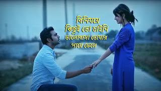 Binimoy Lyrics (বিনিময়) Nishat Arefin [The Breakup]