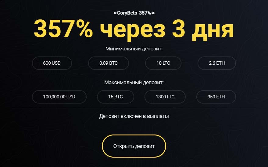 Инвестиционные планы CoryBets 8