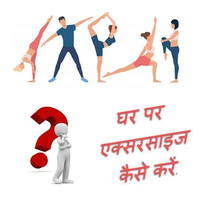 शरीर को फिट रखने के लिए घर पर एक्सरसाइज कैसे करें | How to do exercise at home in hindi?