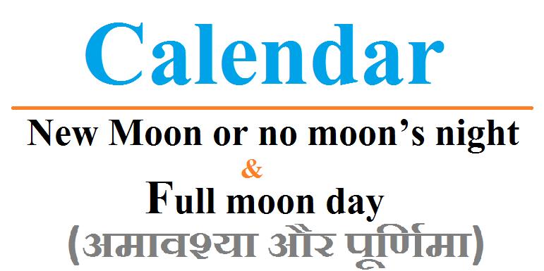 अमावस्या और पूर्णिमा की तिथियाँ - Amavasya and Purnima Dates - Calendar