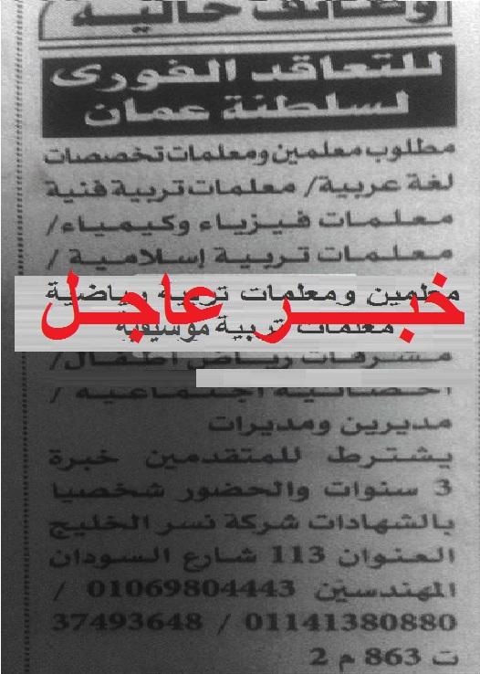 وظائف للمعلمين والمعلمات بكبرى مدارس سلطنة عمان لجميع التخصصات منشور بجريدة الاهرام - اضغط للتقديم
