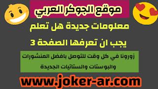 معلومات جديدة هل تعلم  مكتوبة يجب ان تعرفها الصفحة 3 - الجوكر العربي
