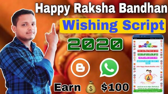 Raksha Bandhan Wishing Script 2020