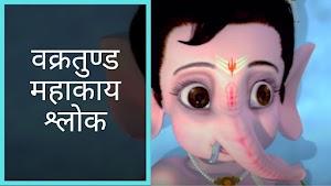 वक्रतुण्ड महाकाय श्लोक / Vakratunda Mahakaya Shlok in Marathi / Hindi / English