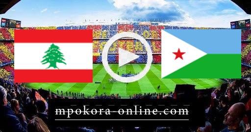 مشاهدة مباراة جيبوتي ولبنان بث مباشر كورة اون لاين 23-06-2021 كأس العرب