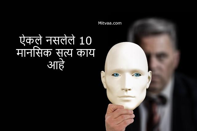 ऐकले नसलेले 10 मानसिक सत्य काय आहे?  What are the unheard psychological facts in Marathi