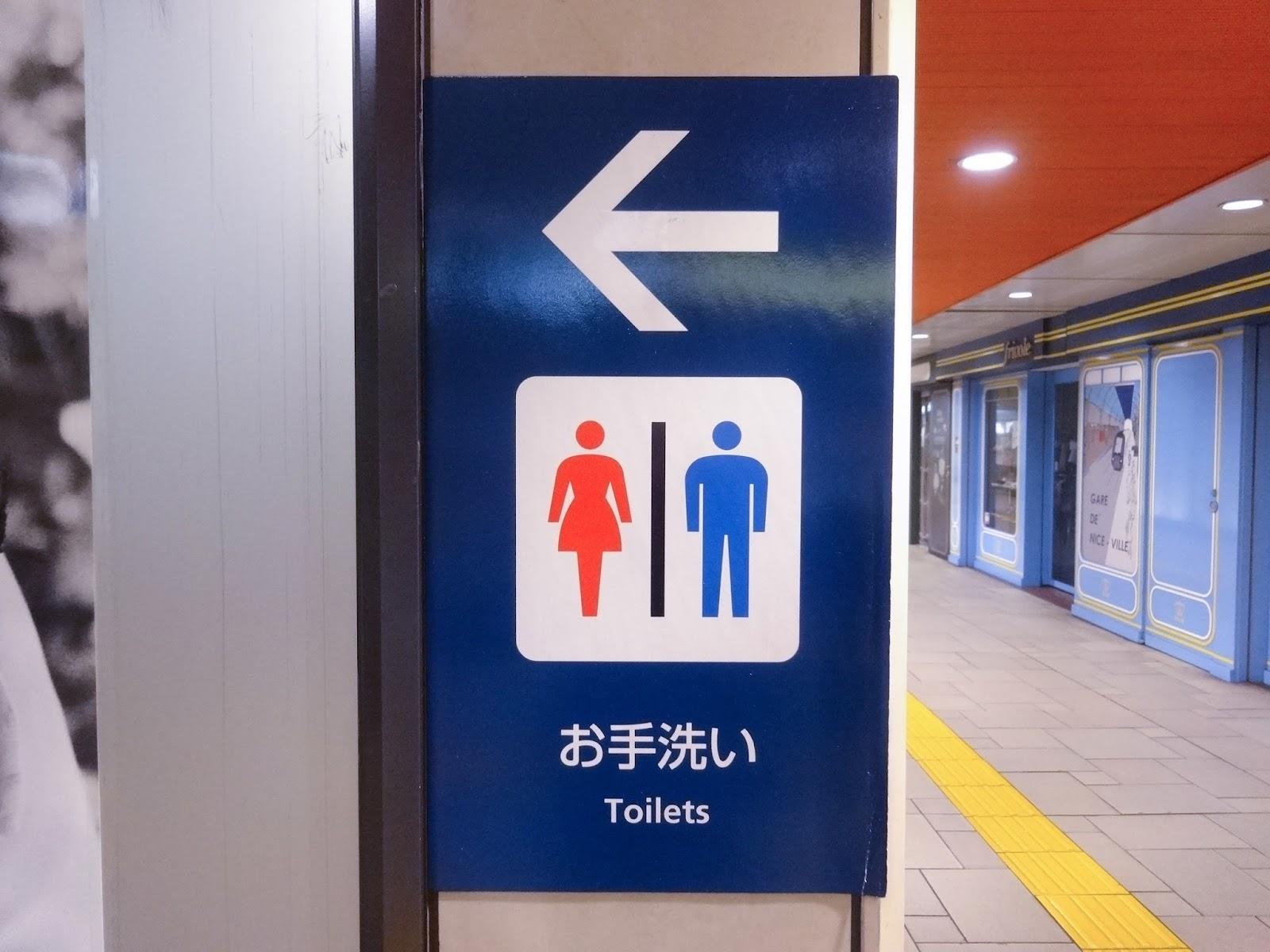 トイレ標識,便所看板,公衆トイレ〈著作権フリー無料画像〉Free Stock Photos