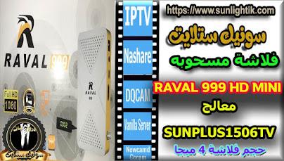 فلاشة مسحوبه RAVAL 999 MINI HD  معالج 1506TV