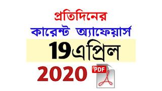 19th April Current Affairs in Bengali pdf