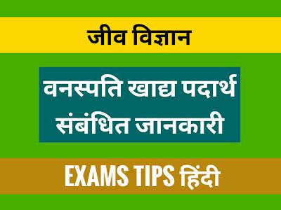 Vegetable Food, वनस्पति खाद्य पदार्थ, वनस्पति खाद्य पदार्थ संबंधित जानकारी, Vegetable Food Related Knowledge in Hindi