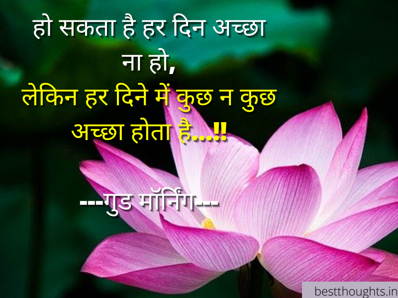 inspirational positive good morning quotes in hindi