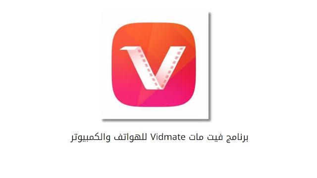 تنزيل برنامج فيت مات apk Vidmate للهواتف والكمبيوتر 2021 برابط مباشر