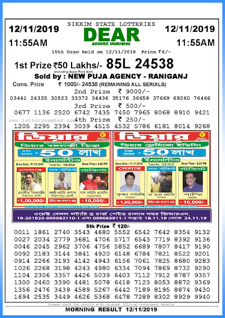 Lottery Sambad 12-11-2019 Sikkim State Lottery Result 11.55 AM-sambadlottery.org