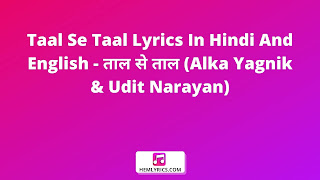 Taal Se Taal Lyrics In Hindi And English - ताल से ताल (Alka Yagnik & Udit Narayan)