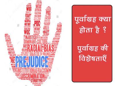 पूर्वाग्रह का अर्थ |पूर्वाग्रह की विशेषताएँ | Prejudice  Explanation in Hindi