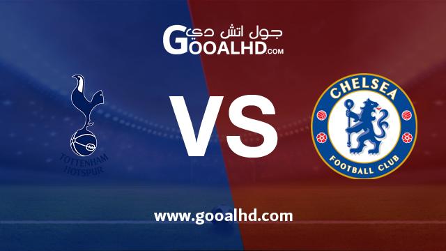 مشاهدة مباراة تشيلسي وتوتنهام بث مباشر لايف بتاريخ 24-01-2019 كأس الرابطة الإنجليزية