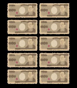 10万円のイラスト(縦)