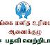 Human Rights Commission of Sri Lanka - Vacancies