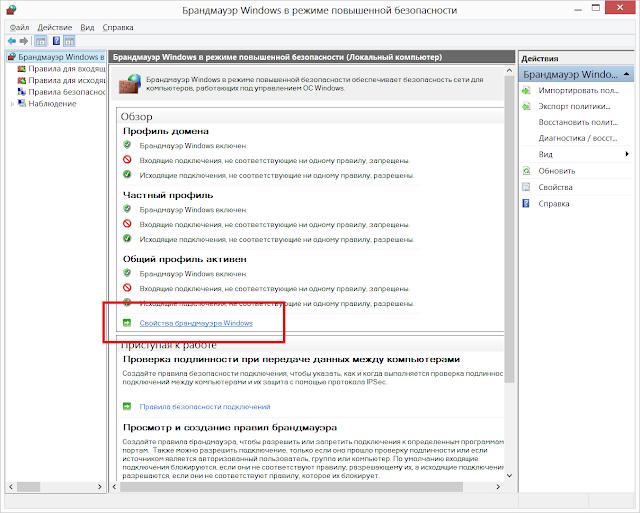 Открыть свойства брандмауэра Windows