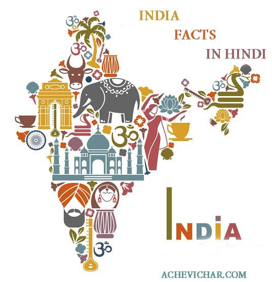 इंडिया के बारे में दिलचस्प तथ्य - Facts About India In Hindi
