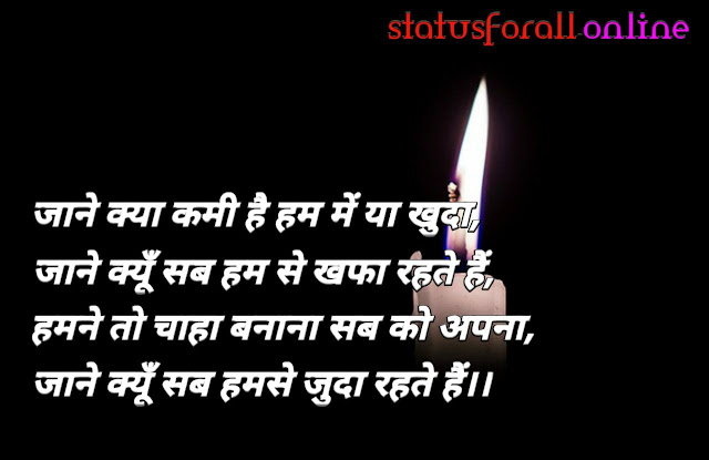 Love Shayari Images in Hindi for Girlfriend with Images