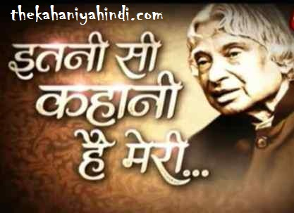 15+ Inspiring Episodes Related to the Life of Dr. A. P.J. Abdul Kalam~thekahaniyahindi