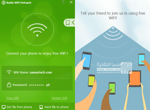 برنامج Baidu WiFi Hotspot