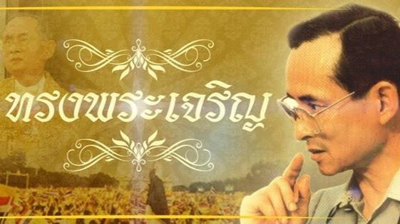 ประวัติเพลงชาติไทย ทั้ง 7 เวอร์ชั่น