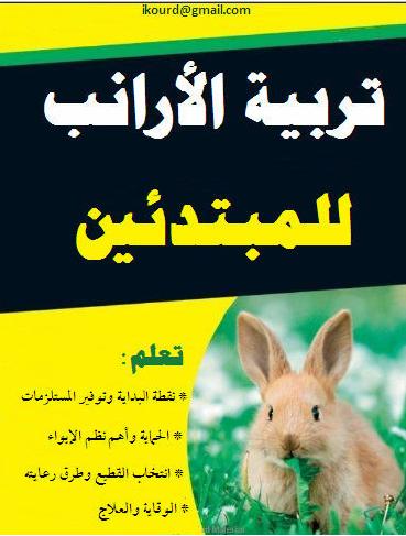 كتاب : تربية الأرانب للمبتدئين